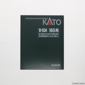 『新品即納』{RWM}10-1334 165系 800番台 飯田線 急行「こまがね」 4両セット Nゲージ 鉄道模型 KATO(カトー)(20160630)|media-world
