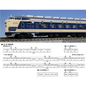 『予約前日出荷』{RWM}(再販)10-1239 583系 3両増結セット Nゲージ 鉄道模型 KATO(カトー)(2018年8月)|media-world