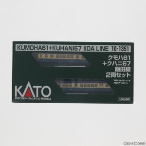 『新品』『O倉庫』{RWM}10-1351 クモハ61+クハニ67 飯田線 2両セット Nゲージ 鉄道模型 KATO(カトー)(20160731)|media-world