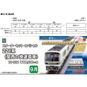 『新品』『O倉庫』{RWM}(再販)10-021 スターターセット・スペシャル 221系 関西の快速電車 Nゲージ 鉄道模型 KATO(カトー)(20161001)|media-world
