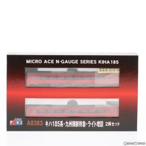 『予約安心出荷』{RWM}(再販)A8383 キハ185系・九州横断特急・ライト増設 2両セット Nゲージ 鉄道模型 MICRO ACE(マイクロエース)(2019年2月)|media-world