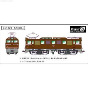 『新品即納』{RWM}H-7-002 ED60-4・茶色・阪和線 HOゲージ 鉄道模型 マイクロエース(20170304)|media-world