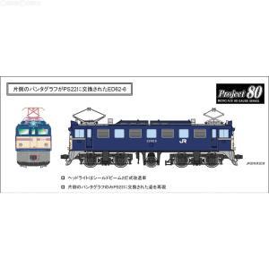 『新品即納』{RWM}H-7-013 ED62-6・青色・PS22・ワイパー交換車・シールドビーム・飯田線 HOゲージ 鉄道模型 マイクロエース(20170304)|media-world