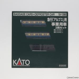 『新品』『O倉庫』{RWM}10-1390 急行『アルプス』用事業用車 3両セット Nゲージ 鉄道模型 KATO(カトー)(20161229)|media-world