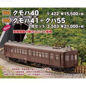 『新品即納』{RWM}1-422 クモハ40 HOゲージ 鉄道模型 KATO(カトー)(20170217)|media-world