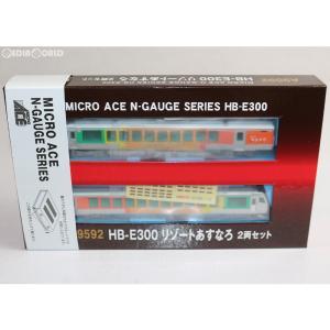 『中古即納』{RWM}A9592 HB-E300 リゾートあすなろ 2両セット Nゲージ 鉄道模型 MICRO ACE(マイクロエース)(20171202) media-world