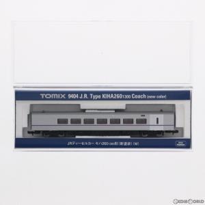 『新品』『O倉庫』{RWM}(再販)9404 JRディーゼルカー キハ260-1300形(新塗装)(M) Nゲージ 鉄道模型 TOMIX(トミックス)(20171005)|media-world