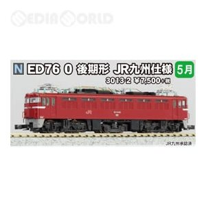 『新品』『O倉庫』{RWM}(再販)3013-2 ED76 0番台 後期形 JR九州仕様 Nゲージ 鉄道模型 KATO(カトー)(20170425)|media-world