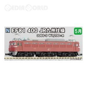 『新品』『O倉庫』{RWM}(再販)3066-5 EF81 400番台 JR九州仕様 Nゲージ 鉄道模型 KATO(カトー)(20170425)|media-world