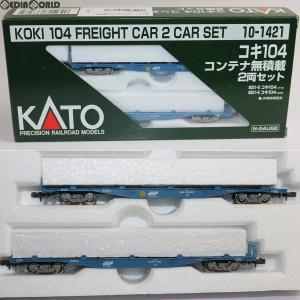 『中古即納』{RWM}10-1421 コキ104 コンテナ無積載 2両セット Nゲージ 鉄道模型 KATO(カトー)(20170521)|media-world