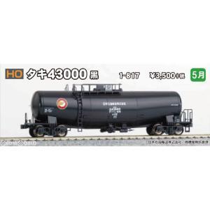 『新品即納』{RWM}(再販)1-817 タキ43000 黒 HOゲージ 鉄道模型 KATO(カトー)(20170603)|media-world