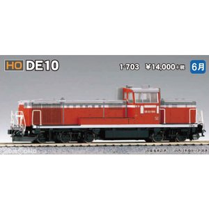 『新品即納』{RWM}(再販)1-703 DE10 HOゲージ 鉄道模型 KATO(カトー)(20170722)|media-world