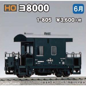 『新品即納』{RWM}(再販)1-805 ヨ8000 HOゲージ 鉄道模型 KATO(カトー)(20090616)|media-world