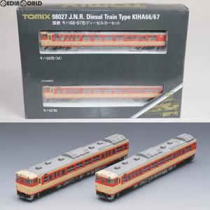 『中古即納』{RWM}98027 国鉄 キハ66・67形ディーゼルカーセット(2両) Nゲージ 鉄道模型 TOMIX(トミックス)(20180519)|media-world