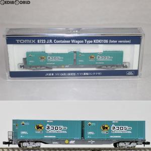 『新品即納』{RWM}8723 JR貨車 コキ106形(後期型・ヤマト運輸コンテナ付) Nゲージ 鉄道模型 TOMIX(トミックス)(20170929)|media-world