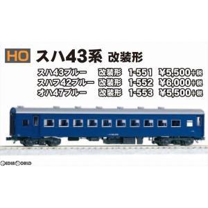 『新品即納』{RWM}(再販)1-553 オハ47 ブルー 改装形 HOゲージ 鉄道模型 KATO(カトー)(20170907)|media-world