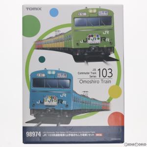 『新品』『O倉庫』{RWM}98974 限定品 JR 103系通勤電車(山手線おもしろ電車)セット(10両) Nゲージ 鉄道模型 TOMIX(トミックス)(20170923)|media-world