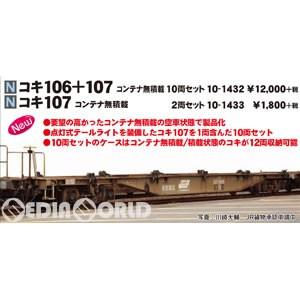 『新品即納』{RWM}10-1432 コキ106+107 コンテナ無積載 10両セット Nゲージ 鉄道模型 KATO(カトー)(20171102)|media-world
