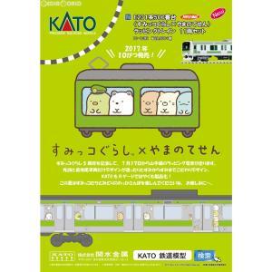 『新品』『O倉庫』{RWM}10-1399 特別企画品 E231系500番台『すみっコぐらし×やまのてせん』ラッピングトレイン 11両セット Nゲージ 鉄道模型 KATO(カトー)|media-world