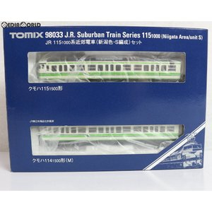 『予約安心出荷』{RWM}(再販)98033 JR 115-1000系近郊電車(新潟色・S編成)セット(2両) Nゲージ 鉄道模型 TOMIX(トミックス)(2019年1月)|media-world
