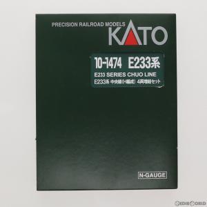 『予約安心出荷』{RWM}10-1474 E233系中央線(H編成) 4両増結セット Nゲージ 鉄道模型 KATO(カトー)(2018年1月) media-world