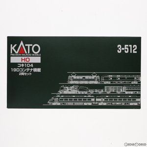 『新品即納』{RWM}(再販)3-512 コキ104 19Dコンテナ積載 2両セット HOゲージ 鉄道模型 KATO(カトー)(20180128)|media-world