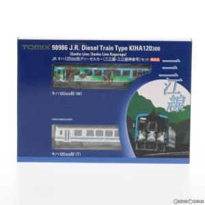 『予約安心出荷』{RWM}98986 限定品 JR キハ120-300形ディーゼルカー(三江線・三江線神楽号)セット(2両) Nゲージ 鉄道模型 TOMIX(トミックス)(2018年6月)|media-world