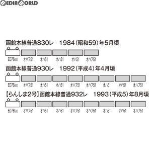 『新品』『O倉庫』{RWM}HO-557 国鉄客車 オハ51形 HOゲージ 鉄道模型 TOMIX(トミックス)(20180428)|media-world
