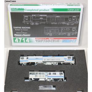 『中古即納』{RWM}4714 マルチプルタイタンパー 小田急タイプ(動力付き) Nゲージ 鉄道模型 GREENMAX(グリーンマックス)(20180630)|media-world