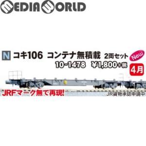 『新品即納』{RWM}10-1478 コキ106 コンテナ無積載 2両セット Nゲージ 鉄道模型 KATO(カトー)(20180428)|media-world