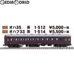 『新品』『O倉庫』{RWM}(再販)1-514 オハフ33 茶 HOゲージ 鉄道模型 KATO(カトー)(20180630)|media-world
