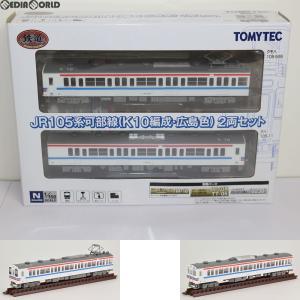 『中古即納』{RWM}265047 鉄道コレクション(鉄コレ) JR 105系可部線(K10編成・広島色) 2両セット Nゲージ 鉄道模型 TOMYTEC(トミーテック)(20160504) media-world