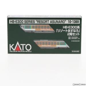 『予約前日出荷』{RWM}10-1369 HB-E300系『リゾートあすなろ』 2両セット Nゲージ 鉄道模型 KATO(カトー)(2018年8月)|media-world