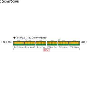 『新品』『O倉庫』{RWM}98989 限定品 JR 115-1000系近郊電車(高崎車両センター・ありがとう115系)セット(6両) Nゲージ 鉄道模型 TOMIX(トミックス)(20180922)|media-world