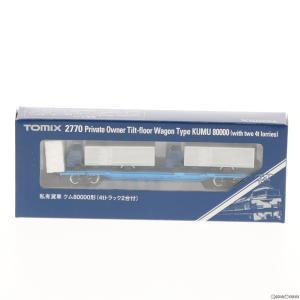 『新品即納』{RWM}(再販)2770 私有貨車 クム80000形(4tトラック2台付) Nゲージ 鉄道模型 TOMIX(トミックス)(20190223)|media-world