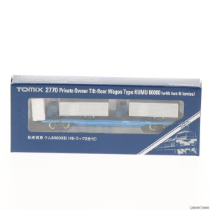 『新品』『O倉庫』{RWM}(再販)2770 私有貨車 クム80000形(4tトラック2台付) Nゲージ 鉄道模型 TOMIX(トミックス)(20190223) media-world