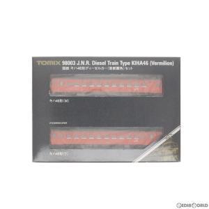 『中古即納』{RWM}98003 国鉄 キハ46形 ディーゼルカー(首都圏色) 2両セット Nゲージ 鉄道模型 TOMIX(トミックス)(20150330)|media-world