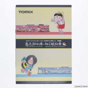 『予約前日出荷』{RWM}98054 JR キハ40-2000形ディーゼルカー(鬼太郎列車・ねこ娘列車)セット(2両) Nゲージ 鉄道模型 TOMIX(トミックス)(2018年10月)|media-world