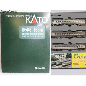『中古即納』{RWM}10-449 特別企画品 165系ムーンライト茶 3両セット Nゲージ 鉄道模型 KATO(カトー)(20021128) media-world