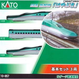 『予約安心出荷』{RWM}(再々販)10-857 E5系新幹線「はやぶさ」3両基本セット Nゲージ 鉄道模型 KATO(カトー)(2019年8月)|media-world