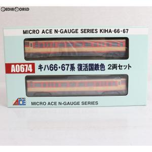 『中古即納』{RWM}A0674 キハ66・67系 復活国鉄色 2両セット Nゲージ 鉄道模型 MICRO ACE(マイクロエース)(20080131) media-world