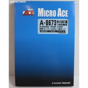 『中古即納』{RWM}A8673 キハ261系1000番台 特急「スーパーとかち」 5両セット Nゲージ 鉄道模型 MICRO ACE(マイクロエース)(20100228) media-world