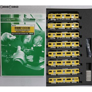 『中古即納』{RWM}京急新1000形 KEIKYU YELLOW HAPPY TRAIN 基本8両編成セット(動力付き) Nゲージ 鉄道模型 GREENMAX(グリーンマックス)(20141118)|media-world