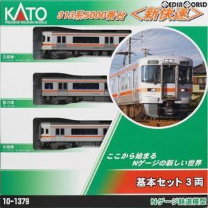 『予約安心出荷』{RWM}10-1379 313系5000番台『新快速』 3両基本セット Nゲージ 鉄道模型 KATO(カトー)(2019年3月)|media-world