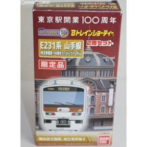 『中古即納』{RWM}Bトレインショーティー 限定品 E231系 山手線 東京駅開業100周年ラッピングトレイン 2両セット 組み立てキット Nゲージ 鉄道模型 バンダイ|media-world