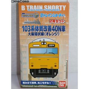 『中古即納』{RWM}Bトレインショーティー 都市通勤電車シリーズ 103系 体質改善40N車 大阪環状線(オレンジ) 2両セット 組み立てキット N 鉄道模型 バンダイ|media-world