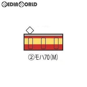 『新品』『O倉庫』{RWM}HO-6003 国鉄電車 モハ70形(新潟色)(M) HOゲージ 鉄道模型 TOMIX(トミックス)(20190427)|media-world