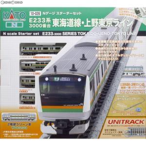 『新品』『O倉庫』{RWM}10-026 スターターセット E233系3000番台 東海道線・上野東京ライン Nゲージ 鉄道模型 KATO(カトー)(20181106)|media-world