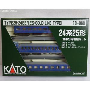 『中古即納』{RWM}10-068 24系 25形金帯 3両増結セット Nゲージ 鉄道模型 KATO(カトー)(20040930)|media-world