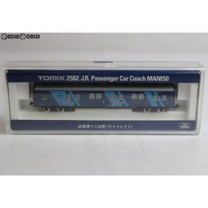 『中古即納』{RWM}2582 JR客車 マニ50形(モトトレイン) Nゲージ 鉄道模型 TOMIX(トミックス)(20040930)|media-world